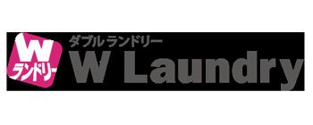 ダブルランドリー(W Laundry):福岡県北九州市・行橋市・直方市