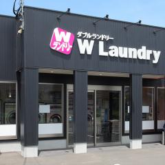 W(ダブル)ランドリー直方感田店